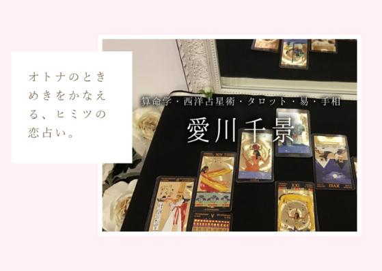 恋占い 相性鑑定 タロット 愛川千景