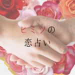 ヒミツの恋占い(7月前半)
