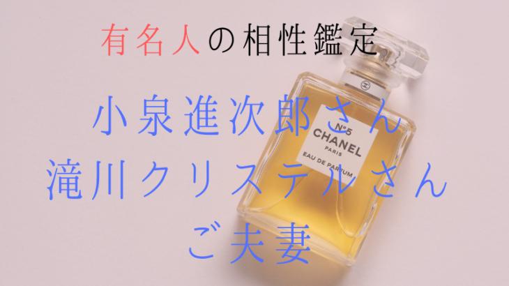 【相性☆ホロスコープ】小泉進次郎さん&滝川クリステルさん
