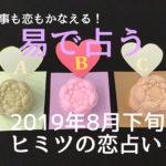 2019年8/下旬「ヒミツの恋占い」