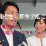 【相性♡算命学】小泉進次郎さん&滝川クリステルさん