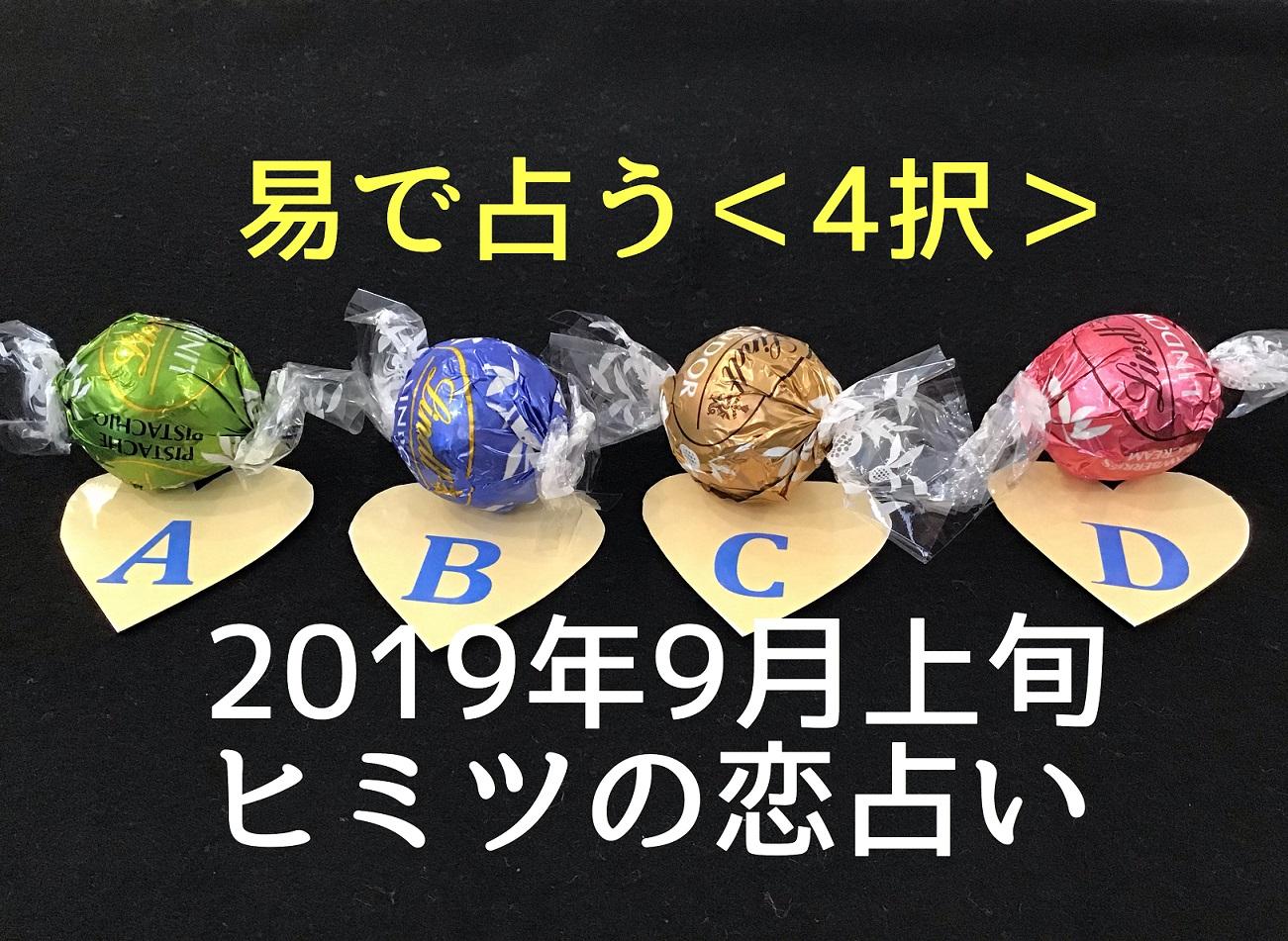 2019/9月上旬「ヒミツの恋占い」