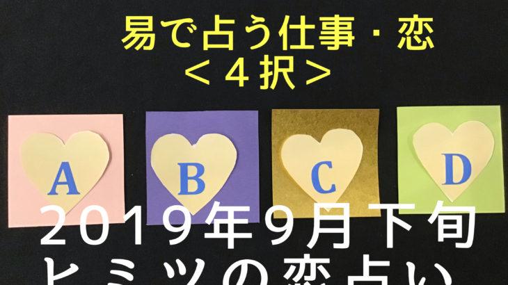 2019年9月下旬ヒミツの恋占い
