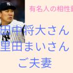 田中将大さん&里田まいさん相性鑑定