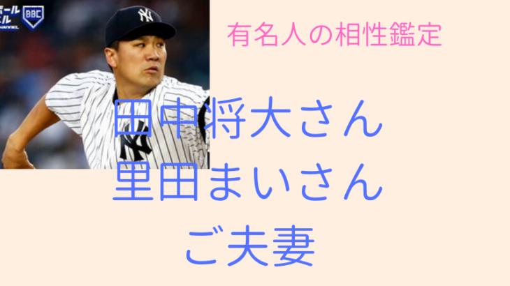 【相性鑑定♡算命学】田中将大さん&里田まいさん
