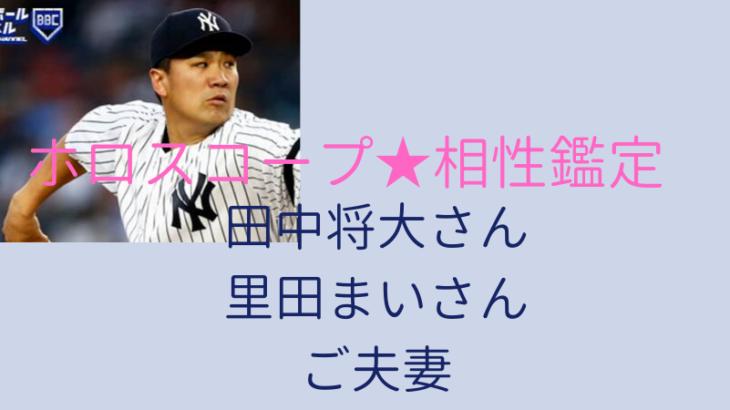 【相性鑑定☆ホロスコープ】田中将大さん&里田まいさんご夫妻