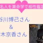 長谷川博己さん&鈴木京香さん算命学相性