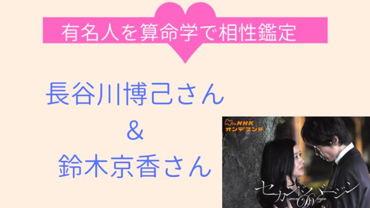【相性鑑定♡算命学】長谷川博己さん&鈴木京香さん