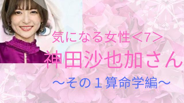 気になる女性<7>神田沙也加さん~その1算命学編~