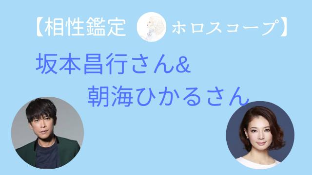 坂本昌行さん&朝海ひかるさんホロスコープ