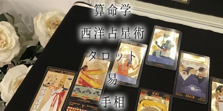 占い師 愛川千景