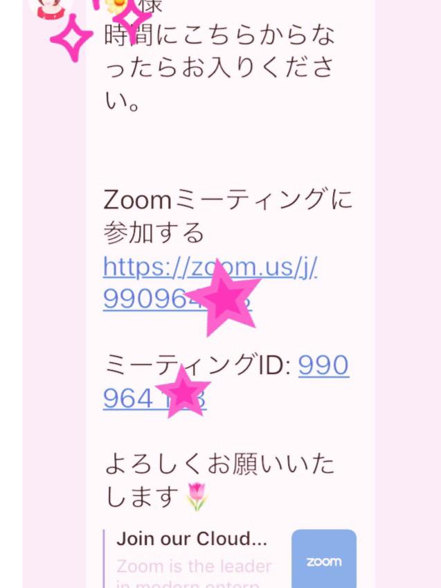 zoom招待状