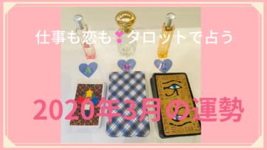 愛川千景2020年3月運勢