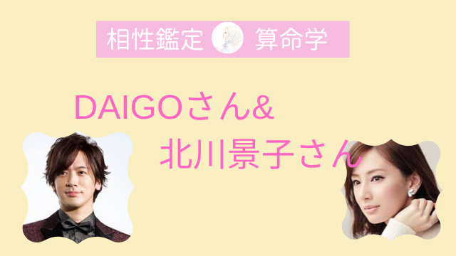 DAIGOさん北川景子さん算命学相性