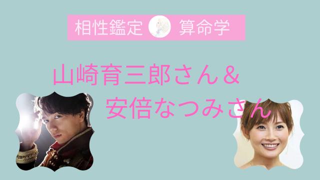 山崎育三郎さん&安倍なつみさん算命学